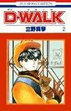 Dーwalk 第2巻 (花とゆめCOMICS)