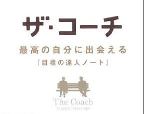 ザ・コーチ (最高の自分に出会える『目標の達人ノート』)