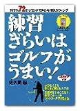 練習嫌いはゴルフがうまい パート1 [DVD]