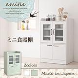 ミニキッチン収納シリーズ amitie アミティエ ミニ食器棚 ホワイト