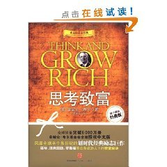 think-and-grow-rich-original-classic-versionchinese-edition