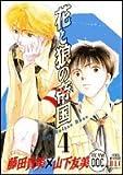 花と狼の帝国 4―SERIE MYSTERY HLC PRESENT (白泉社レディースコミックス)