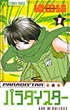 パラダイスター 1 (フラワーコミックス)