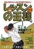 ���b�X���̉��l Vol.6 [DVD]