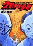 21世紀少年 上―本格科学冒険漫画 (ビッグコミックス)