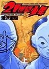 20世紀少年 第上巻 2007年05月30日発売