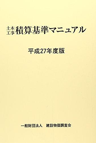 平成27年度版 土木工事積算基準マニュアル