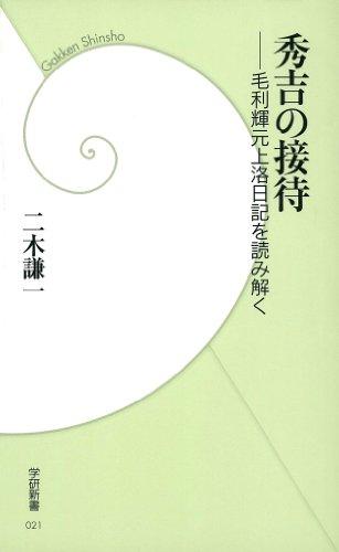 秀吉の接待 毛利輝元上洛日記を読み解く 学研新書