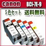 canon互換インク 5色セット BCI-7E+9/5MP