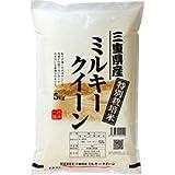 【出荷日に精米】 三重県産 特別栽培米 ミルキークイーン 白米 5kg 平成28年産 新米 もっちり食感の低アミロース米