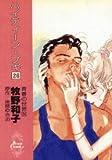ハイティーン・ブギ 26 (セブンコミックス)