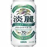 麒麟 淡麗グリーンラベル 350ml×24缶