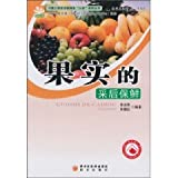 img - for Post-harvest preservation of fruits(Chinese Edition) book / textbook / text book
