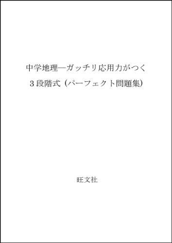 中学地理―ガッチリ応用力がつく3段階式 (パーフェクト問題集)