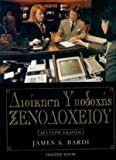 img - for dioikisi ypodochis xenodocheiou book / textbook / text book