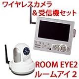 ワイヤレスカメラ&モニターセット「ROOM EYE2(ルームアイ2)」
