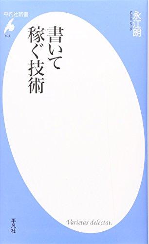 書いて稼ぐ技術 (平凡社新書)