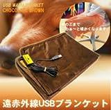 遠赤外線 USBブランケット チョコレートキャメル