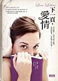 Love Letters (Chinese Edition)