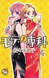 モテま専科 (オフィスユーコミックス)