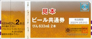 【100枚セット】全国共通 ビール券 【瓶ビール(633ml大瓶)2本分】×100枚