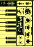 電子音楽イン・ジャパン―1955~1981