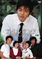 アイルランド 8 [DVD]