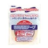 アサヒペン UV超強プラスチック障子紙テープ5mm×20m 2巻入りPT-40