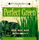 青汁 パーフェクトグリーン 60包(シェーカー付)