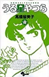 うる星やつら 4 (少年サンデーコミックス)