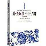 img - for Sun Tzu's Sun Tzu's Art of War and Thirty-Six Stratagems ---of sinology with Pictures and texts-02 (Chinese Edition) book / textbook / text book