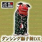 ダンシング獅子舞DX