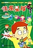 img - for Happy Planet 2(Chinese Edition) book / textbook / text book