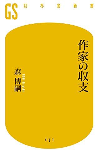 作家の収支 (幻冬舎新書)