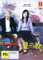 Love Song (aka: Ai No Uta) (3 DVD) (1-10 Episodes) (Japan TV Series)
