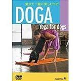愛犬と一緒に楽しむヨガ DOGA(ドガ)