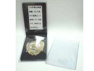 現行警察手帳用カバー(レプリカ)
