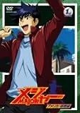 「メジャー」アメリカ!挑戦編 1st. Inning [DVD]