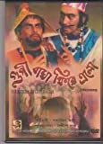 The Return Of Gupi Bagha - Comedy DVD, Funny Videos