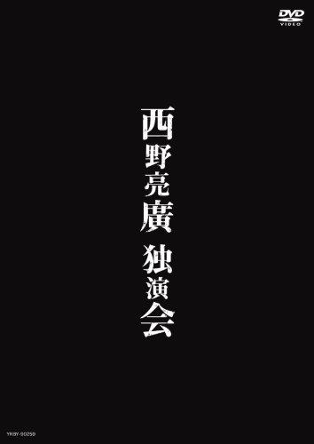 西野亮廣独演会 [DVD]