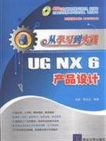 Ug Nx 6 Design - From Learning To Practice - (With 1Dvd)(Chinese Edition)