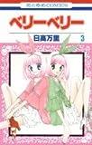 ベリーベリー 3 (花とゆめCOMICS)