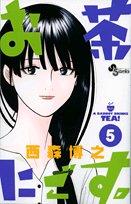 お茶にごす 5 (5) (少年サンデーコミックス)