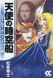 天使の時空船 6―レオナルド・ダ・ヴィンチの伝説 (6)