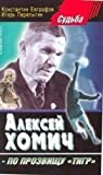 img - for Alexei Khomich nicknamed tiger Alexey Khomich po prozvishchu tigr book / textbook / text book