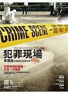 henry-lees-crime-scene-han-chinese-edition