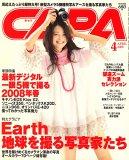 CAPA (キャパ) 2008年 04月号 [雑誌]