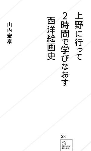 上野に行って2時間で学びなおす西洋絵画史 (星海社新書)