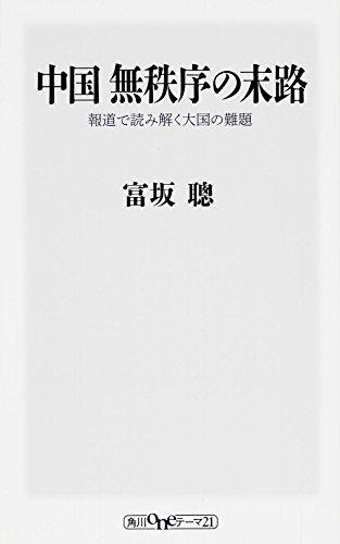 中国 無秩序の末路 報道で読み解く大国の難題 (oneテーマ21)