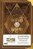 ニノ国 白き聖灰の女王  PS3 早期購入者特典「マジックマスタークラシック」【特典のみ】